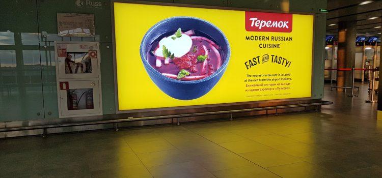 Новый имидж ресторана «Теремок» в аэропорту