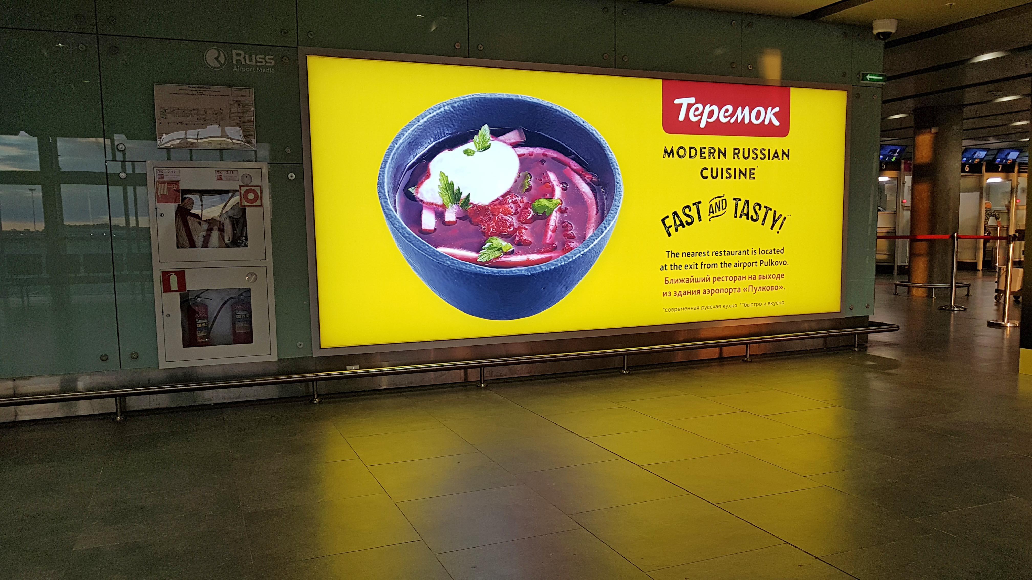 Реклама в Пулково