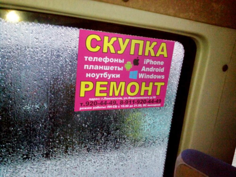 реклама в автобусах